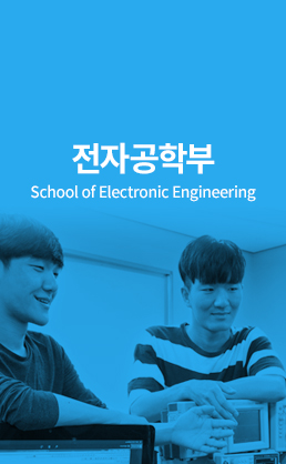 전자공학부 (School of Electronic Engineering)