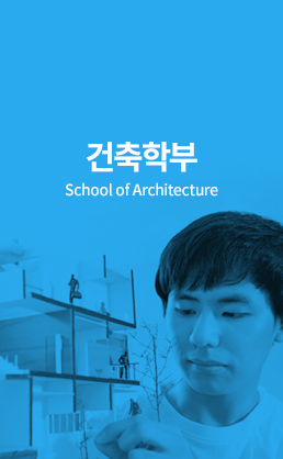 건축학부 (School of Architecture)