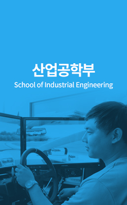 산업공학부 (School of Industrial Engineering)