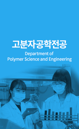고분자공학 (Department of Polymer Science and Engineering)