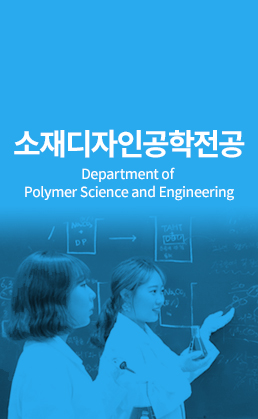 소재디자인공학 (Department of Polymer Science and Engineering)