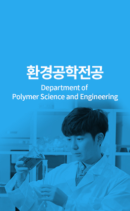 환경공학 (Department of Polymer Science and Engineering)