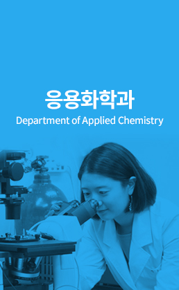 응용화학 (Department of Applied Chemistry)