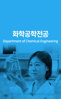 화학공학 (Department of Chemical Engineering)