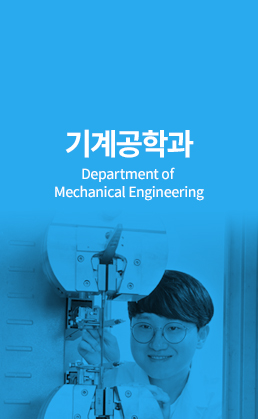 기계공학부 (Department of Mechanical Engineering)