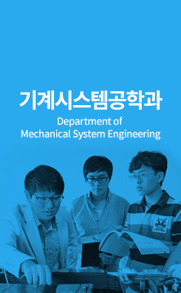 기계시스템공학과 (Department of Mechanical System Engineering)