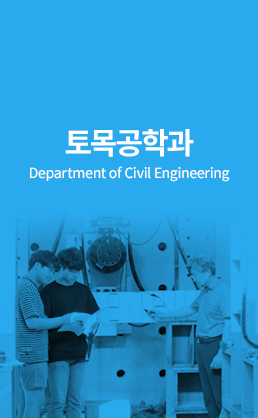 토목공학과 (Department of Civil Engineering)