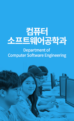 컴퓨터 소프트웨어공학과 (Department of Computer Software Engineering)