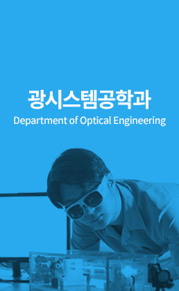 광시스템공학과 (Department of Optical Engineering)