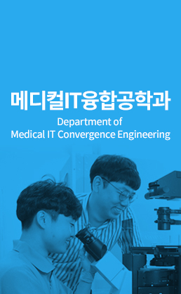 메디컬IT융합공학과 (Department of Medical IT Convergence Engineering)