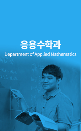 응용수학과 (Department of Applied Mathematics)